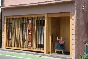 竹材とムクの柱で和風な外観
